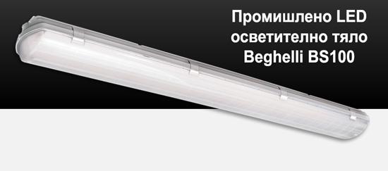 Снимка на промишлено осветително тяло Beghelli BS100 LED