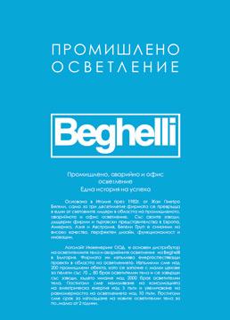 Бегели Брошура за промишлени осветителни тела